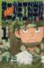 【コミック】突撃め!!第二少年工科学校(全4巻)セット