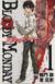 【コミック】BLOODY MONDAY(ブラッディ・マンデイ)(全11巻)セット
