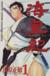 【コミック】海皇紀(全45巻)セット