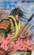 【コミック】花の慶次(全18巻)セット