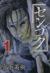 【コミック】センゴク(全15巻)セット