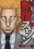 【コミック】新宿スワン(全38巻)セット