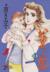 【コミック】いのちの器(1~83巻)セット