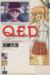 【コミック】Q.E.D.-証明終了-(全50巻)セット