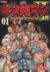 【コミック】キン肉マンⅡ世 究極の超人タッグ編(全28巻)セット