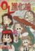 【コミック】OL進化論(1~42巻)セット