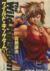 【コミック】ワイルド☆キングダム(全5巻)セット