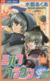 【コミック】ミルククラウンrs(ラバーズ)(全4巻)セット
