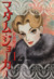 【コミック】マダム・ジョーカー(1~23巻)セット