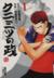 【コミック】クニミツの政(文庫版)(全13巻)セット