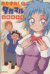 【コミック】たかまれ!タカマル(全17巻)セット
