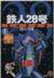 【コミック】鉄人28号 原作完全版(全24巻)セット
