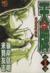 【コミック】天牌外伝(全37巻)セット