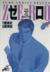 【コミック】ゼロ(全78巻)セット