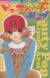 【コミック】ビューティー・ポップ(全10巻)セット