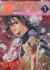 【コミック】嵐のデスティニィ third stage(サードステージ)(1~7巻)セット