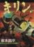 【コミック】キリン(全39巻)セット