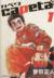 【コミック】capeta(カペタ)(全32巻)セット