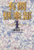 【コミック】有閑倶楽部(文庫版)(全11巻)セット