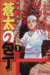 【コミック】蒼太の包丁(全41巻)セット