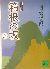 【書籍】箱根の坂(文庫版)全巻セット