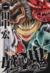 【コミック】女神の鬼(全29巻)セット
