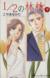 【コミック】1/2の林檎(全14巻)セット