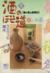 【コミック】酒のほそ道(1~48巻)+短編集セット