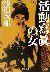 【書籍】浅田次郎映画化作品(文庫版)セット