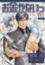 【コミック】お金がないっ(1~16巻)+番外編セット