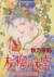 【コミック】賢者の石(エリキサ)シリーズ(1~16冊)セット
