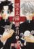 【コミック】黒の太陽銀の月 (全7巻)セット