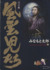 【コミック】風雲児たち(ワイド版)(全20巻)セット