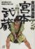 【コミック】吉川英治版 マンガ宮本武蔵(文庫版)(全5巻)セット