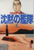 【コミック】沈黙の艦隊(文庫版)(全16巻)セット