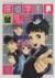 【コミック】探偵学園Q(文庫版)(全12巻)セット