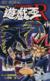 【コミック】遊☆戯☆王R(全5巻)セット