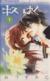 【コミック】キス/はぐ(全3巻)セット