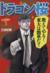 【コミック】ドラゴン桜(全21巻)セット