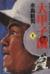 【コミック】大甲子園(文庫版)(全17巻)セット