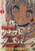 【コミック】池袋ウエストゲートパーク(全4巻)セット