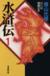 【コミック】水滸伝(潮漫画文庫版)(全6巻)セット