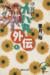 【コミック】伊賀野カバ丸外伝(文庫版)(全2巻)セット