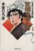 【コミック】天地を喰らう(文庫版)(全4巻)セット