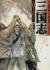 【コミック】三国志(MF文庫版)(全14巻)セット