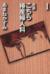 【コミック】こちら椿産婦人科(文庫版)(全13巻)セット