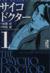 【コミック】サイコドクター(文庫版)(全5巻)セット