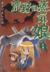 【コミック】荒野の蒸気娘(全4巻)セット