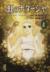 【コミック】虹のナターシャ(文庫版)(全2巻)セット