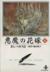 【コミック】悪魔(デイモス)の花嫁(文庫版)(全12巻)セット
